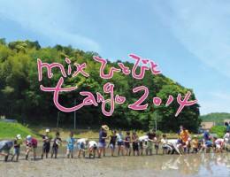 mixひとびとtango2014