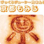 icn_kyotomomiji
