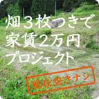 kodomo_machi_hatake3mai