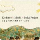 kodomo_machi_inaka