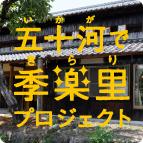 kodomo_machi_kirari