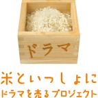 kodomo_machi_kome