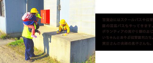 百貨店にはスクールバスや保育園の送迎バスもやってきます。ボランティアの見守り隊のおじいちゃんとあそぶ保育園児たち。東田さんご夫婦の息子さんも。