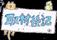 shuzai_ttl02