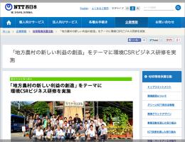 NTT西日本CSR